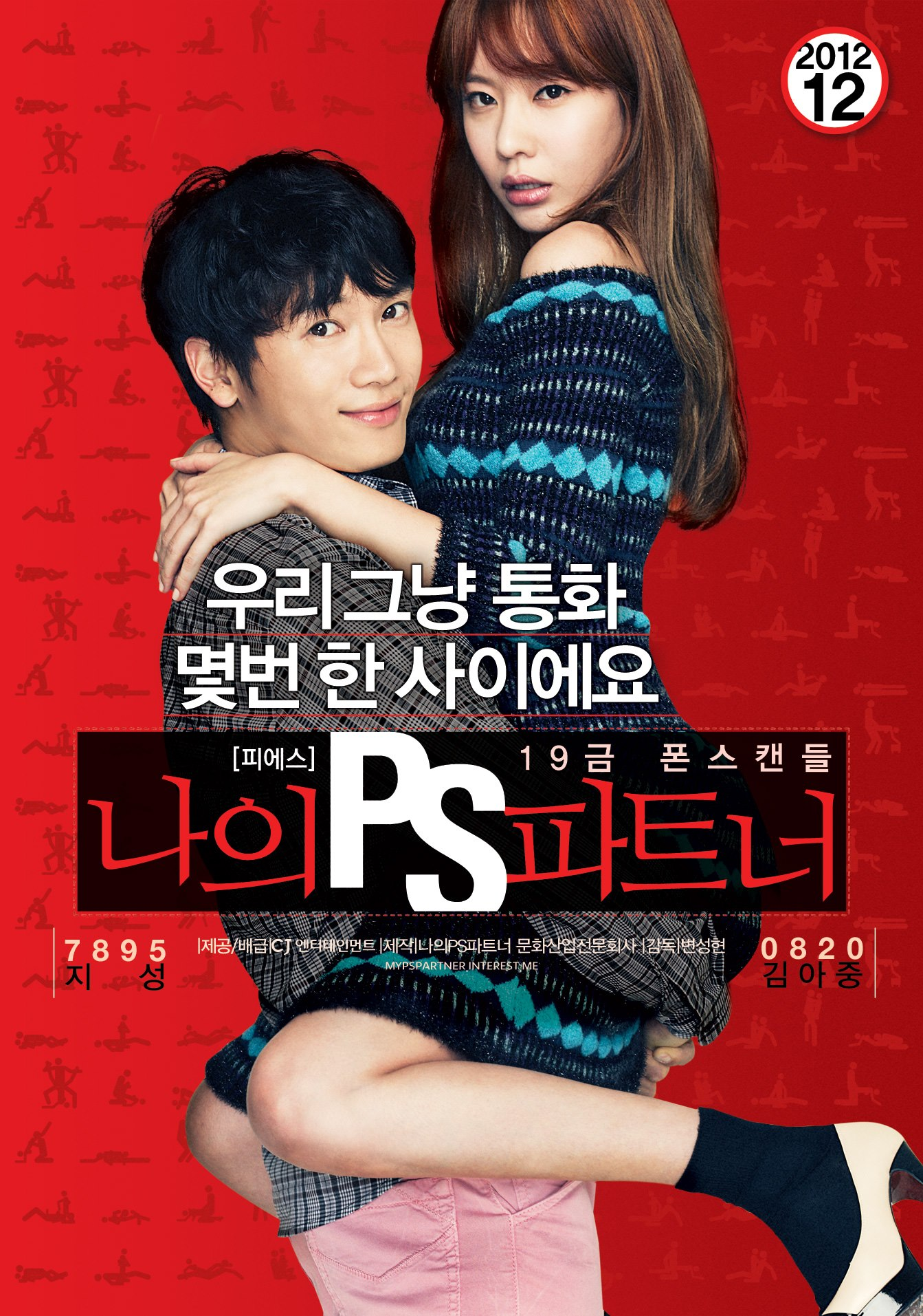 My PS. Partner [2012]  [Collection] Korean Erotic Movies