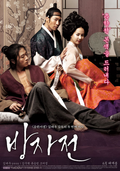 The Servant [2010] [Collection] Korean Erotic Movies