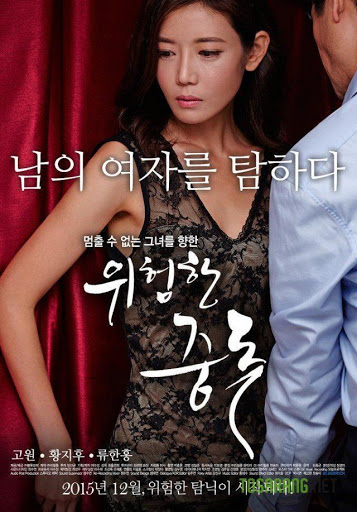 DANGEROUS ADDICTION (2015) [Korean]-[18+] [SOUNDTRACK]
