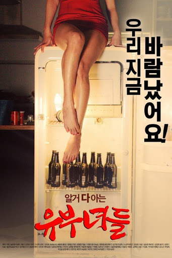 MARRIED WOMEN (2015) Korean]-[18+]