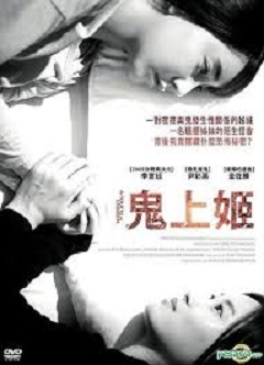 A TOUCH OF UNSEEN (2014)-[หนังอาร์เกาหลี-KOREAN-EROTIC]-[18+]
