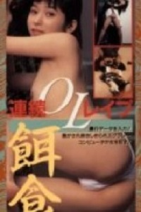 Naked Action College Girl Rape Edition (1990)-[หนังอาร์เกาหลี-KOREAN-EROTIC]-[18+]