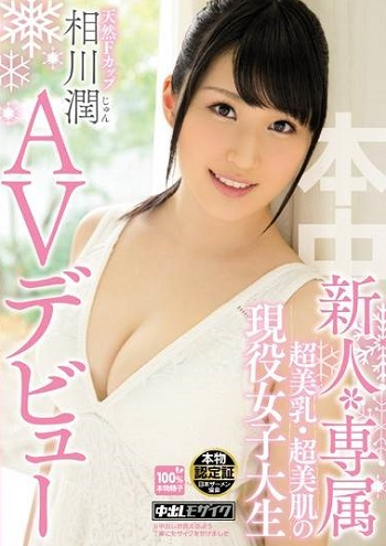 HND-309 – Aikawa Jun – Fresh Face And Signed Ultra Beautiful Tits A Real Life College Girl With Beautiful Skin Makes Her AV Debut