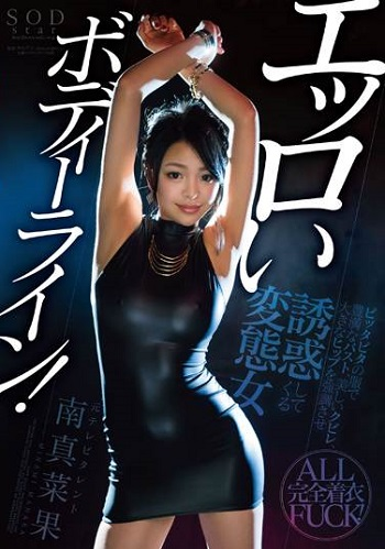 STAR-698 – Minami Manaka – Manaka Minami And Her Erotic Bodyline! A Perverted Bitch Who Leads Men To Temptation While Wearing Tight Outfits To Show Off Her Gigantic Tits, Her Beautiful Waist, And Big Ass