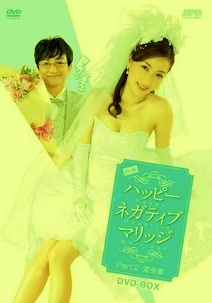 Happy Negative Marrige Eps.03 2014