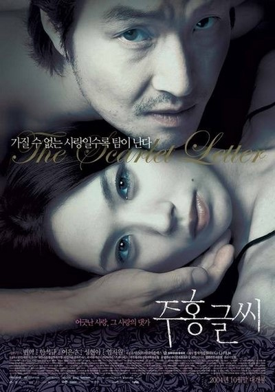 ดูหนังอาร์เกาหลี-Korean Rate R Movie [18+]-The Scarlet Letter (Juhong geulshi) 2004