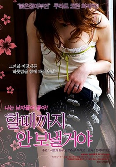 Joy of The Married Woman 2008