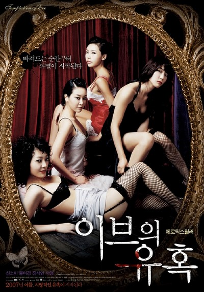 Temptation of Eve – Kiss 2007