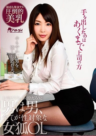 TMVI-080 Only Towards The Boss Had Dabbled Ririko Shiin 2017