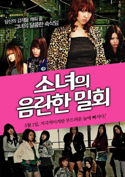 The Day Of the Home Girl 2011 ดูหนังอาร์เกาหลี-Korean Rate R Movie [18+]