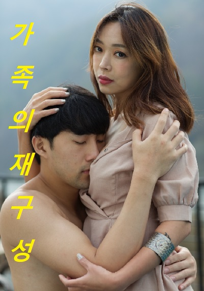 Family Reconstruction (2017) [Uncute] ดูหนังอาร์เกาหลี-Korean Rate R Movie [18+]