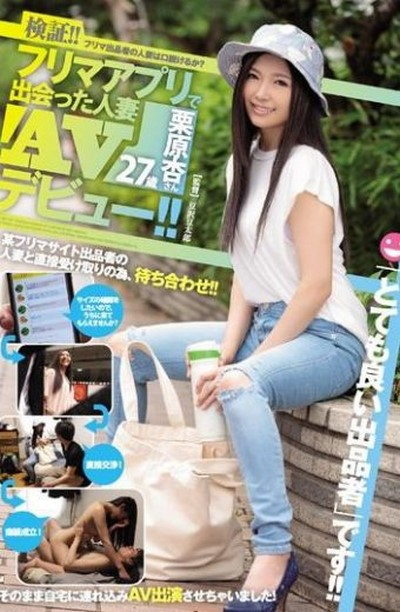 JUY-282 KURIHARA AZU 27 YEARS OLD AV DEBUT (2017)