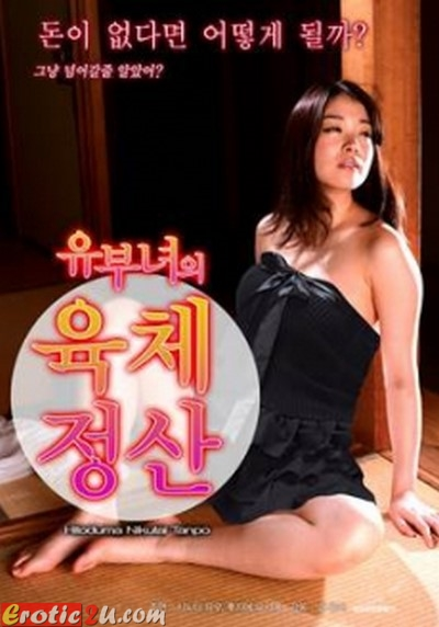 Married Woman's Physical Settlement (2016) ดูหนังอาร์เกาหลี [18+] Korean Rate R Movie