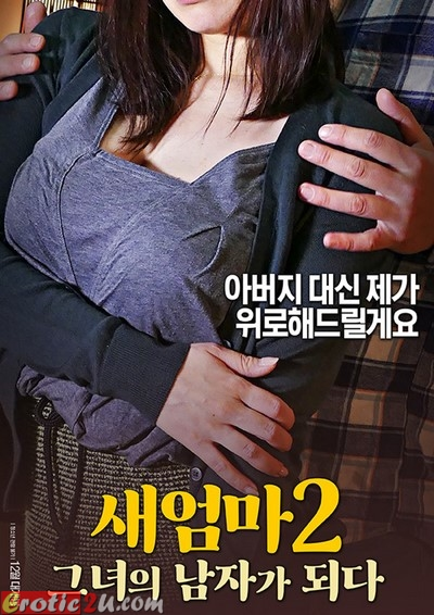 Step Mother 2 – Be Her Man (2017) ดูหนังอาร์เกาหลี [18+] Korean Rate R Movie