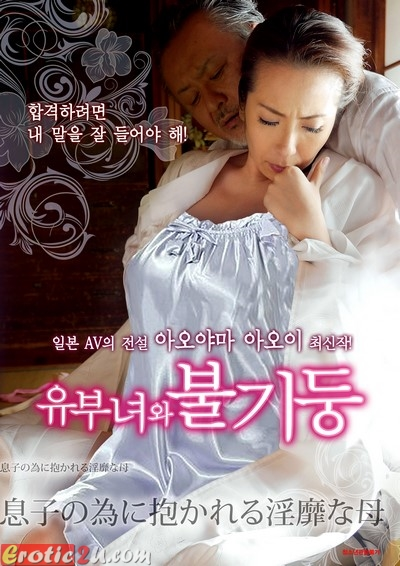 Immoral mother who dedicated herself for her son (2015) ดูหนังอาร์เกาหลี [18+] Korean Rate R Movie