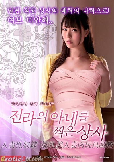 Married woman of sex slaves – big tits wife to be tortured – YUKA TACHI (2015) ดูหนังอาร์เกาหลี [18+] Korean Rate R Movie