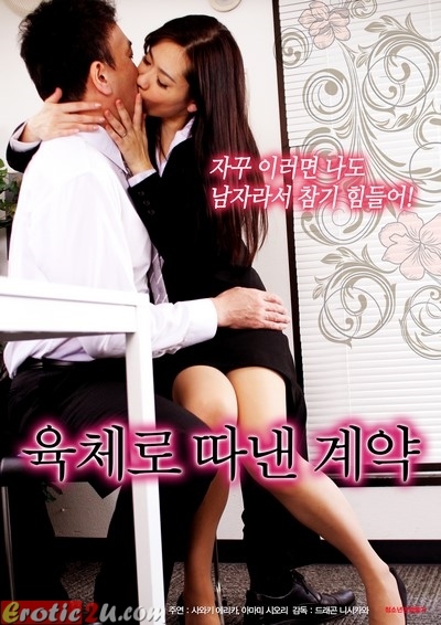 Sales Lady Taking A Contract With A Body (2016) ดูหนังอาร์เกาหลี มาใหม่ ดูฟรี