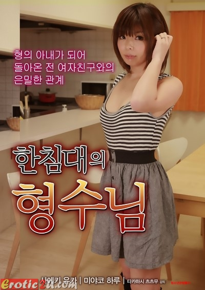 Wanna Fuck with Sister-in-Law Who Looks Very Dirty 3 (2016) ดูหนังอาร์เกาหลี มาใหม่ ดูฟรี