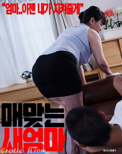 Seduction Of the Mother-In-Law (2016) ดูหนังอาร์เกาหลี [18+] Korean Rate R Movie