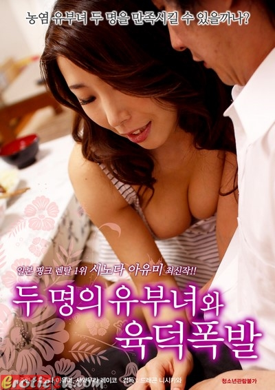 A Sexual Education Of A Beautiful And Irritating Lady 2 (2017) หนังอาร์เกาหลี 18+ Korean XXX