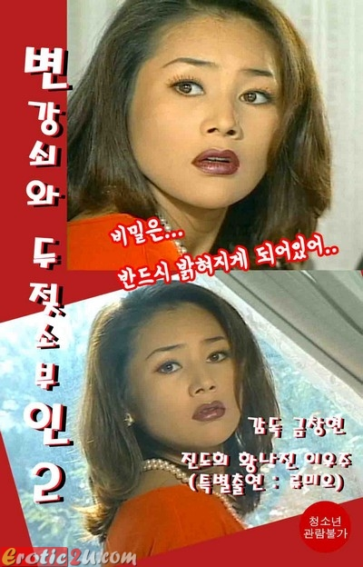 Byun Kang Swoi And Two Cows 2 (1999) หนังอาร์เกาหลี 18+ Korean XXX