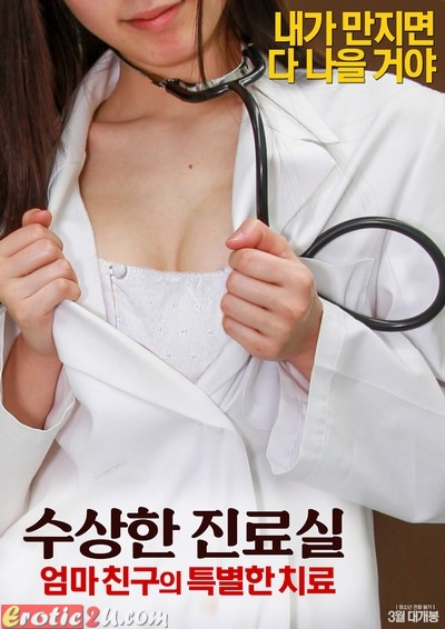 Susanghan Jinlyosil Eommachinguui Teugbyeolhan Chilyo (2017) หนังอาร์เกาหลี 18+ Korean XXX