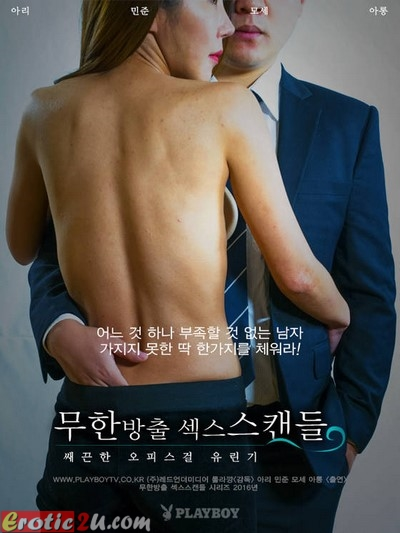 Infinite Emergence Sex Scandal-The Hottest Office Girl Violence (2016) หนังอาร์เกาหลีอัพเดทใหม่ 18+ Korean Erotic
