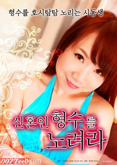 Just Want to Fuck My Brother's Wife (2017) หนังอาร์เกาหลีอัพเดทใหม่ 18+ Korean Erotic