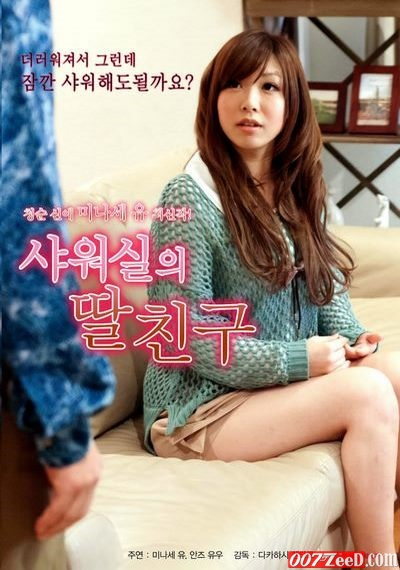 Confession of surprise. Alone tougether bemy daughter's friend (2018) ดูหนังอาร์เกาหลี มาใหม่ ดูฟรี