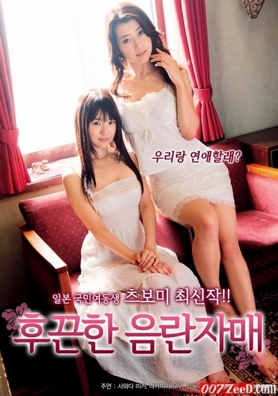 Double mother-in-law Sisters that are drowning in the forbidden lust (2018) ดูหนังอาร์เกาหลี มาใหม่ ดูฟรี