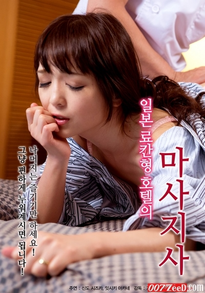The intention of massage 4 married women in a yukata that is finished (2018) ดูหนังอาร์เกาหลี มาใหม่ ดูฟรี